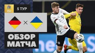 14.11.2020 Германия - Украина - 3:1. Обзор матча