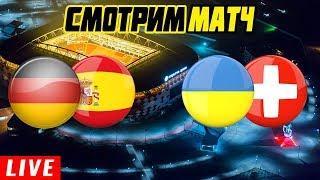 ГЕРМАНИЯ 1 - 1 ИСПАНИЯ / УКРАИНА 2 - 1 ШВЕЙЦАРИЯ / ОБЗОР МАТЧА/ ЛИГА НАЦИЙ УЕФА