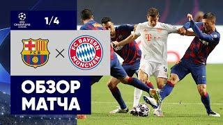 14.08.2020 Барселона - Бавария - 2:8. Обзор матча 1/4 финала Лиги чемпионов