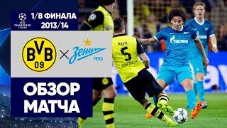 Боруссия Дортмунд - Зенит. Обзор ответного матча 1/8 финала Лиги чемпионов 2013/14