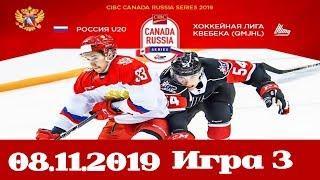 Канада OHL-Россия U20 (08.11.2019) Игра 3