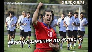 Мхитарян гордось армянского футбола