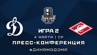 04.03.20 / «Динамо» — «Спартак» / Пресс-конференция