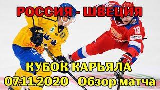 Швеция - Россия 1:2 по Буллитам Обзор матча Кубок Карьяла по хоккею 5 ноября Евротур лучшие моменты.