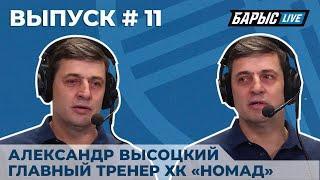 26.12.20 Студия «Барыс Live». Выпуск 11