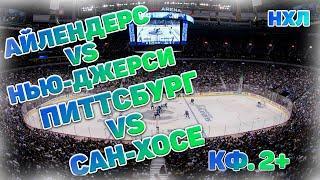 ❌✅Прогноз Айлендерс - Нью Джерси|Питтсбург - Сан Хосе|НХЛ|КФ 2+|