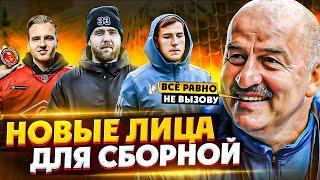 Новые игроки для сборной России - дебютируют ли они у Черчесова в 2021 году? | Мальта Россия 1:3