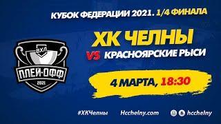 ХК Челны - Красноярские Рыси (4 марта 2021) 1/4 финала