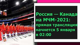 Россия — Канада на МЧМ-2021: прямая трансляция начнется 5 января в 02:00