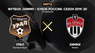 Химки – Урал: Россия - Премьер-Лига. 28-й тур