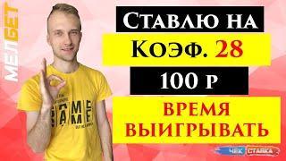 ЭКСПРЕСС СТАВКА | 02.03.2021