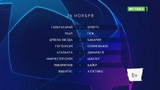 Лига чемпионов. Обзор матчей 26.11.2019