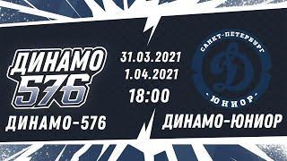 НМХЛ. 1/4 финала. Динамо-576 - Динамо-Юниор 01.04.2021