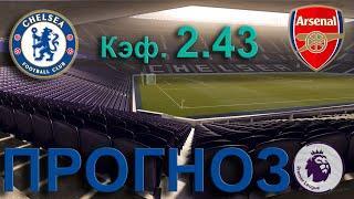 Челси - Арсенал Прогноз на  матч АПЛ 12 мая