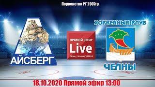 АЙСБЕРГ (Менделеевск)-ЧЕЛНЫ (Набережные Челны) LIVE 13:00