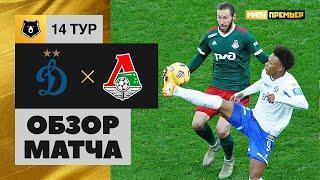 08.11.2020 Динамо - Локомотив - 5:1. Обзор матча