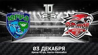 Видеообзор матча ВХЛ Югра - Ростов