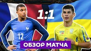 Франция — Украина. Обзор матча. 1:1. 24.03.2021