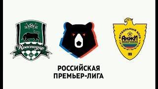Краснодар Анжи онлайн прямая трансляция футбол прогноз на матч голы видео обзор ставки на спорт 31 0
