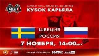 Россия-Швеция  | Кубок Карьяла 2020 | Запись матча 07.11.2020 #снамироссия #хоккейроссии
