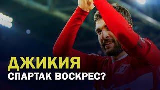 СПАРТАК - ЦСКА: КОММЕНТИРУЕТ ДЖИКИЯ