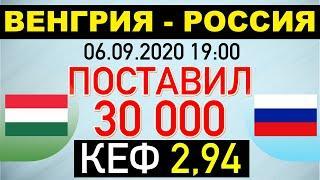 Венгрия - Россия прогноз на футбол Лига Наций 6 сентября 2020 года от Дерзкого Каппера.