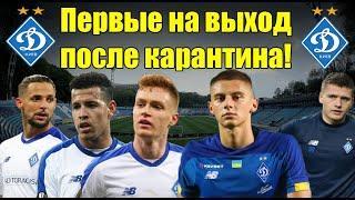 9 игроков Динамо, которые могут покинуть клуб после карантина!