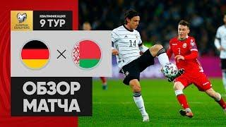 16.11.2019 Германия - Белоруссия - 4:0. Обзор отборочного матча Евро-2020