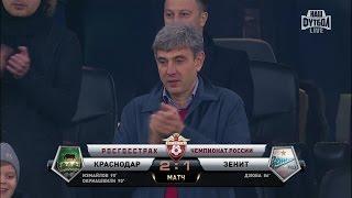 Обзор матча: Футбол. РФПЛ. 15-й тур. Краснодар - Зенит 2:1