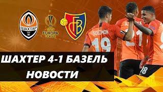 Шахтер Базель 4:1   Обзор матча   Новости УПЛ