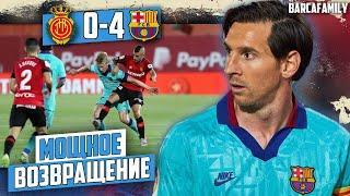 Барса мощно возвращается в Ла Лиге | Мальорка - Барселона 0:4