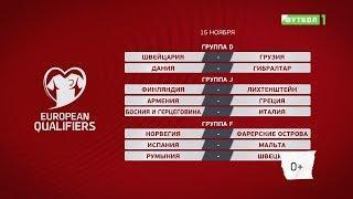 Чемпионат Европы 2020. Отборочный турнир. Обзор матчей 15.11.2019