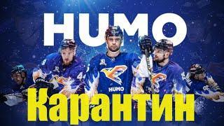 """Хоккеисты """"Хумо"""" на карантине отвечают на вопросы болельщиков!"""