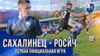 САХАЛИНЕЦ vs РОСИЧ ! Первая игра в сезоне !