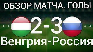 ВЕНГРИЯ РОССИЯ 2-3.ОБЗОР МАТЧА.Magyarország Oroszország 2-3 mérkőzés áttekintési cél.Hungary Russia