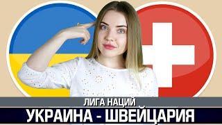 УКРАИНА - ШВЕЙЦАРИЯ / ЛИГА НАЦИЙ / ПРОГНОЗ