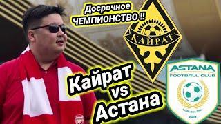 КАЙРАТ - АСТАНА 3-0/ОБЗОР ИГРЫ/Прогноз на матч КПЛ. кэф 1.6