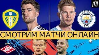 ФУТБОЛ ОНЛАЙН УДИНЕЗЕ - РОМА, ЛИДС – МАНЧЕСТЕР СИТИ, Прогнозы на футбол АПЛ 2020 / ОБЗОР