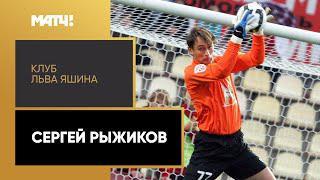 Клуб Льва Яшина – Сергей Рыжиков
