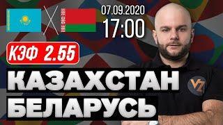 Казахстан - Беларусь прогноз на футбол Лига Наций 7 сентября 2020 года от Виталия Зимина.