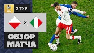 11.10.2020 Польша - Италия - 0:0. Обзор матча