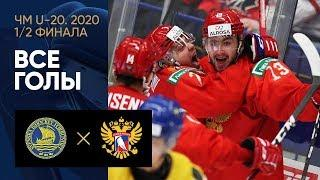 04.01.2020 Россия (U-20) - Швеция (U-20) - 5:4 (ОТ). Все голы