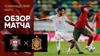 07.10.2020 Португалия - Испания - 0:0. Обзор товарищеского матча