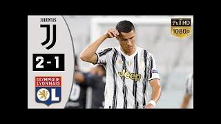 Обзор футбольного матча. Ювентус Лион 1/8 Лига Чемпионов / Juventus Lyon All Goals &  Highlights