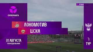 Локомотив - ЦСКА. Обзор матча