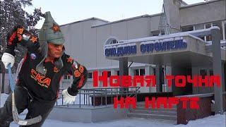 """Новая точка на карте. """"СКА-Нефтяник"""" в Димитровграде"""