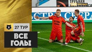 Все голы 27-го тура Тинькофф РПЛ
