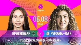 «Краснодар» (Краснодар) - «Рязань-ВДВ» (Рязань)