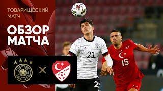 07.10.2020 Германия - Турция - 3:3. Обзор товарищеского матча