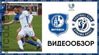 Витебск - Динамо-Брест | Обзор матча